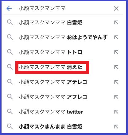 小顔マスクマンママ 消えた google 検索結果画像