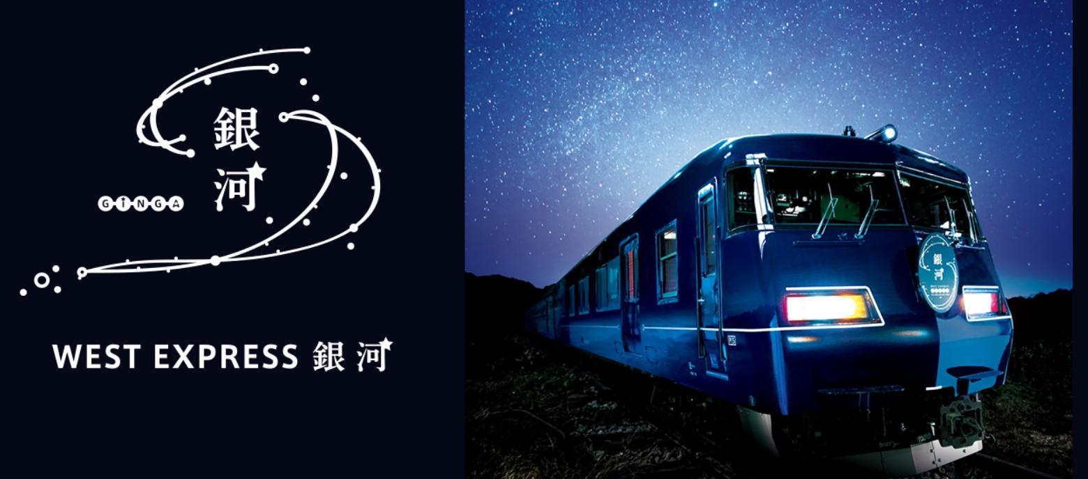 JR西日本 銀河 画像