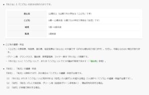 新幹線 赤ちゃん 料金画像